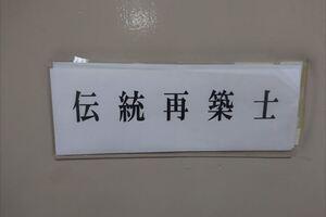 12月の伝統再築士講習/日本伝統再築士会京都支部のブログ