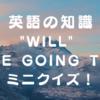 """【英語の知識】これで大丈夫!""""will""""と""""be going to""""どっち?ミニクイズ10問"""