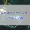 日本の首相に最も多い星を調べてみた-九星気学占い編-【社会と占いのミカタ】