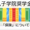 【孔子学院奨学金】保険編