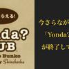 今さらながら、新潮文庫の「Yonda? CLUB」がとっくに終了していた件。