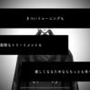 メインストーリー5章後編1感想|しっぺ返し(ベット・ザ・リミット)