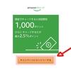 【簡単図解】Amazonチャージで1000円(ポイント)GETする方法と注意点!