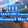 FFL APEX LEGENDS Tournaments Season3・Day4 結果速報&まとめ