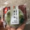 セブンイレブン 北海道十勝産小豆使用草大福 食べてみました