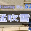【FF14】青魔法Learning ★No. 52【猛吹雪】