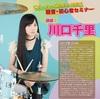 川口千里さんのドラムセミナーを開催いたします!