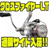 【US DAIWA】海外スピニングリール「クロスファイヤーLT」通販サイト入荷!