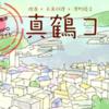 2019 10/26(土)お酒好きにはたまらない婚活イベント!?