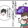 【育児まんが】山椒成長レポート【42】実家の弟とご対面