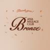 ANAブロンズ達成後、何日でBronzeステータスカードが到着するのか?