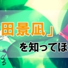 須田景凪(すだけいな)について知ってほしい