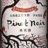 多田農園 Pinot Noir Blanc 2016