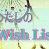 私による私のためのWish Listを作ってみた。【ほぼ日手帳】