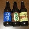 勉強記録2021年7月① 東京の地ビール