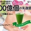 乳酸菌と青汁がベストマッチでおいしく健康管理!