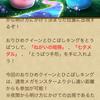 【ドラクエウォーク】七夕イベントメガモン討伐しました。その2