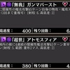 周年新キャラ解説 その4〜ソルに念装なんか要らねぇって話〜