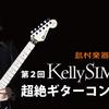 第2回ケリー・サイモン超絶ギターコンテスト挑戦者募集中!