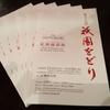 2016年祇園をどりの英語訳を作りました。