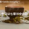 今日は何の日~七草がゆの日~