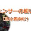 【地球防衛軍5】フェンサーの基本的な使い方:初心者向け