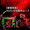 マキシマムザホルモンが活動休止!!出演中止のライブと今後。