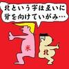 漢検の今年の漢字は「北」!北朝鮮のミサイル落下!おんぼろ漁船の漂着も…