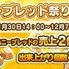 ハニーブレッド祭り・ひまりのハニーハント開催!