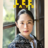 【274】LEE DAYS vol.1(読書感想文77)
