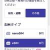 【Android版】Rakuten UN-LIMIT VのnanoSIMをeSIMに切り替える手順