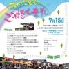7月15日イベントのお知らせ