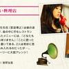 03月31日、宮迫博之(2013)