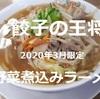餃子の王将2020年3月限定「野菜煮込みラーメン」頂きました!^^