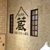 【雑記】47都道府県の食・工芸品・伝統文化がまるごと楽しめる!浅草のまるごとにっぽんへ行ってきました!