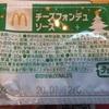 「チーズフォンデュソース(チキンマックナゲット)〜マクドナルド〜」◯ グルメ