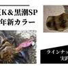 【インプレ】2020年!エギ王K&黒潮SPに新色追加!発売日やラインナップをチェック!