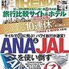 ANA&JALを使い倒す! ~番外編~ JAL ANA 株式投資でこんなにお得!?