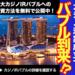 大手ゼネコンが大阪カジノIRに向けて動きだす