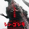 映画「シン・ゴジラ」感想 巨大生物、日本上陸