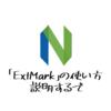 【Neovim】好きな位置にテキストを埋め込んだりハイライトできる「ExtMark」の使い方