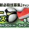 「サッカーの新必殺技募集」チャンネルに投稿してサッカーグッズをもらおう!!キャンペーン開始