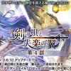 Ver 2.6.10 アップデート  「剣の唄と失楽の翼 第4話」とASロゼッタ登場!