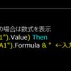【Excel VBA学習 #24】数式がエラーかどうかを判定する