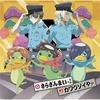 今週のアニソンCD・BD/DVDリリース情報(2019/6/3~6/9)
