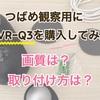 ツバメの子育て観察用に監視カメラ(DVR-Q3)を設置!画質は?取り付け方は?操作は簡単?