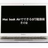 Mac Book Air でできる0円勉強術その2