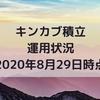 【積立投資】【個別銘柄】キンカブ運用状況 (2020年8月29日時点)