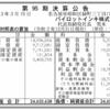 パイロットインキ株式会社 第95期決算公告