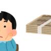 【今週のお題】Amazonギフト券を100万円分購入したら???